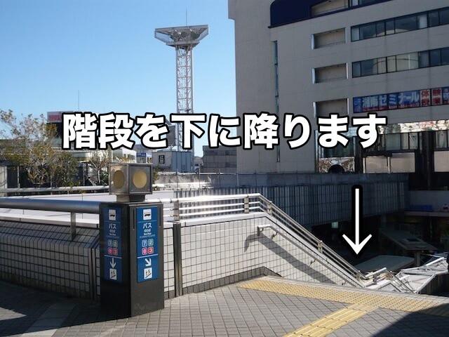 ②外へ出るとすぐに見える階段を降ります