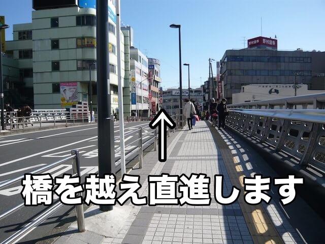 ⑤橋を越え直進します