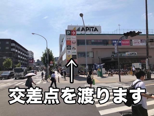 ⑥アピタ戸塚店の交差点を渡ります
