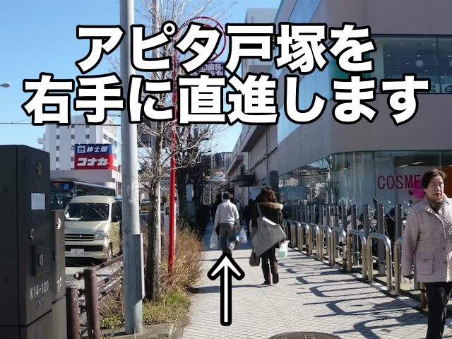 ⑦アピタ戸塚店を右手に見ながら更に直進します