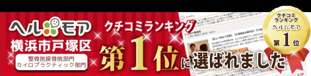 横浜市戸塚区で口コミランキング1位に選ばれました