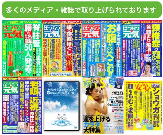 多くのメディア・雑誌で取り上げられています