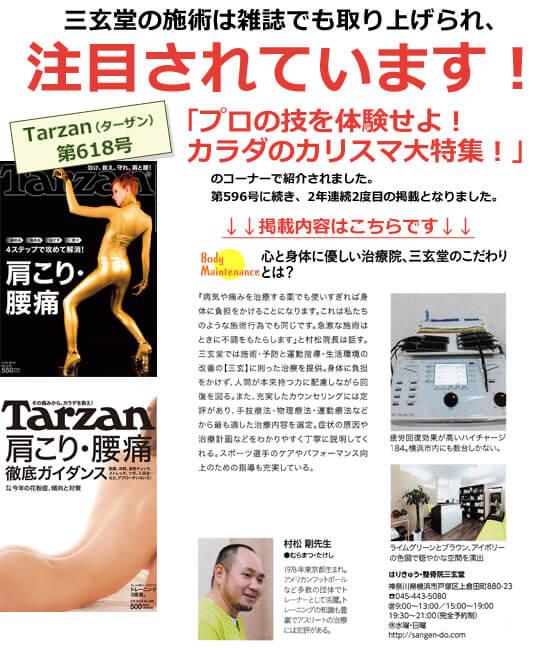 雑誌Tarzan(ターザン)「プロの技を体験せよ!カラダのカリスマ大特集!」に掲載されました