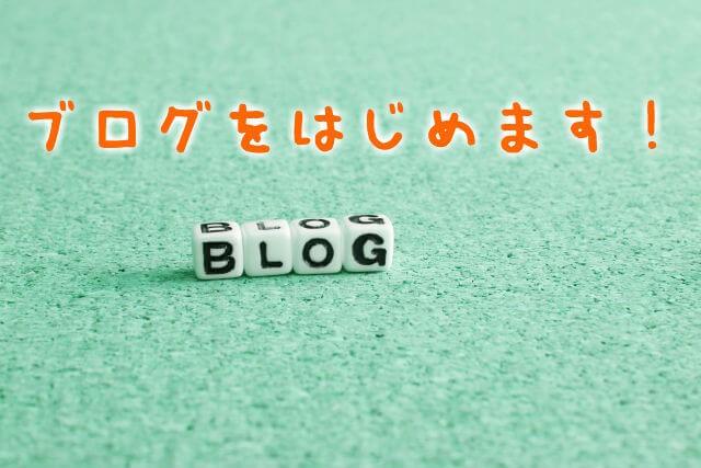 ブログをはじめます!