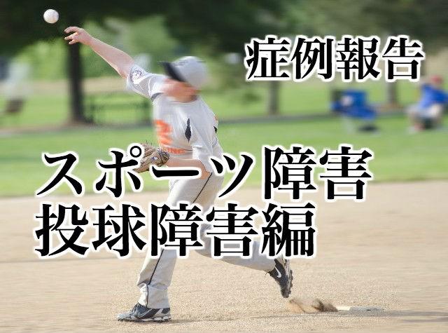 症例報告投球障害編