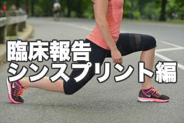 臨床報告シンスプリント編