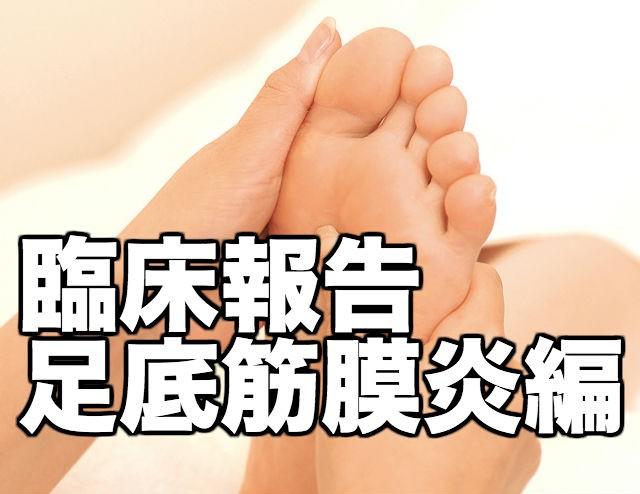 臨床報告足底筋膜炎編