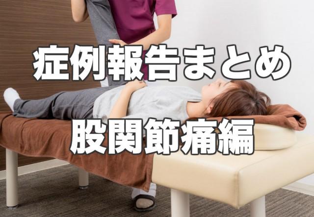 股関節痛の症例をまとめました