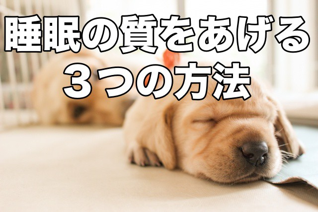 睡眠の質を高める