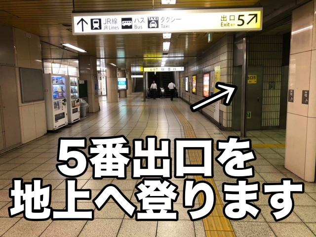 ②5番出口を地上へ登ります