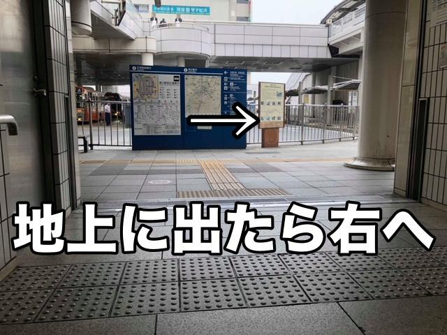 ③地上へ出たら右へ進みます