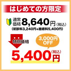 はじめての方限定 所見料無料!