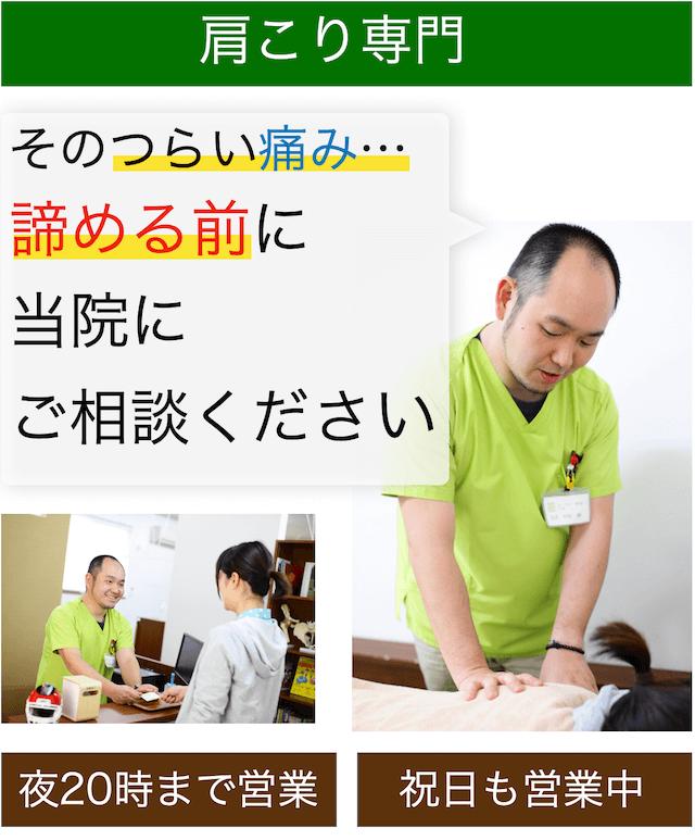 なぜ?マッサージに行っても改善しない頭痛を伴うほどの肩こりが三玄堂の施術で改善するのか?