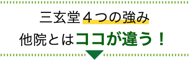 4つの強み